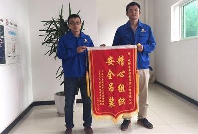 中铁四局城轨公司赠成都巨象吊装公司锦旗。