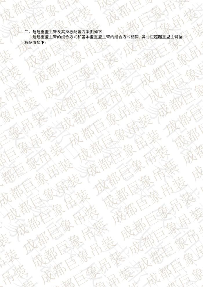 QUY650操作手册-安装说明(1)_21.jpg