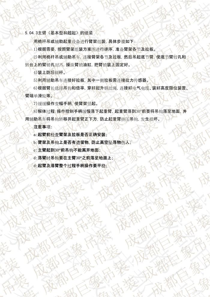 QUY650操作手册-安装说明(1)_24.jpg