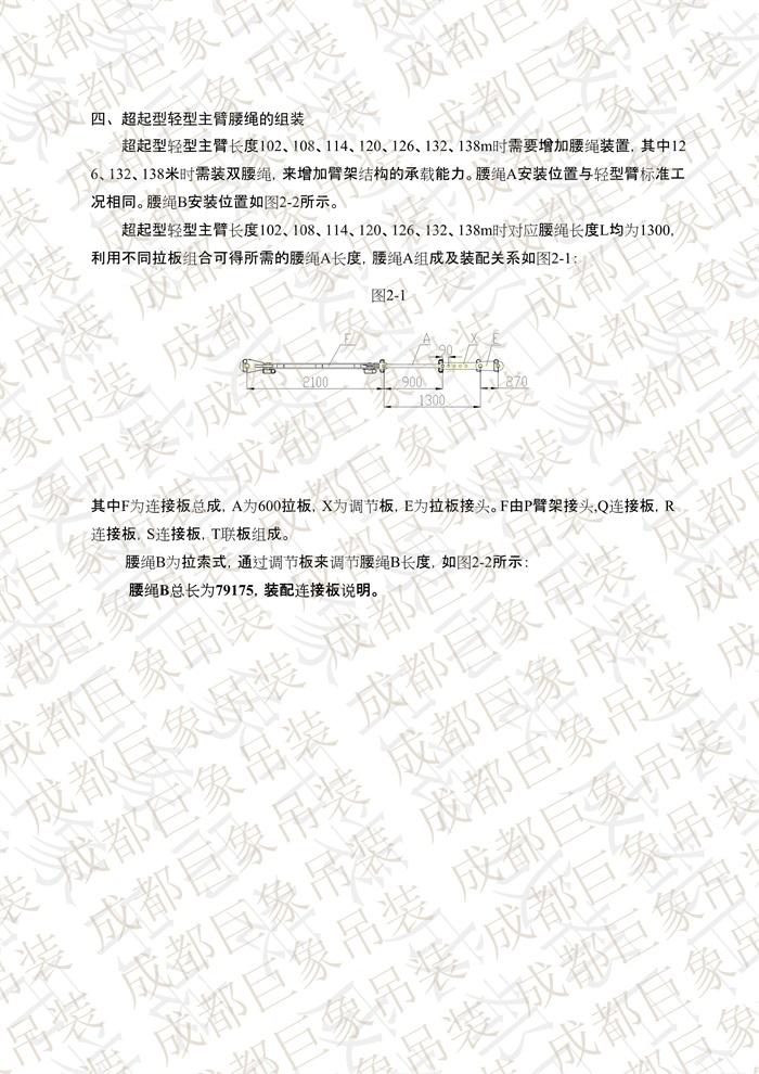 QUY650操作手册-安装说明(1)_34.jpg