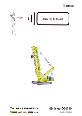 350T履带吊性能表