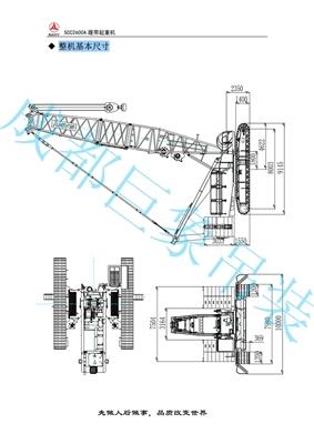 三一SCC2600A履带吊性能表260T-6