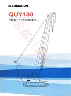 中联130T履带吊性能表